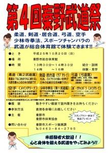H25-10-20_第4回秦野武道祭