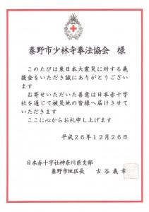 H26-12-26_義援金_2